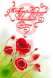 Szczęśliwy kobieta dnia kartka z pozdrowieniami, prezent karta na różowym tle z projektem i tekst 8th Marzec, kobiety Zdjęcie Stock