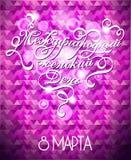 Szczęśliwy kobieta dnia kartka z pozdrowieniami, prezent karta na różowym tle z projektem i tekst 8th Marzec, kobiety Fotografia Royalty Free