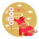 Szczęśliwy nowy rok, 2019, Chińscy nowy rok powitania, rok pi Zdjęcie Royalty Free