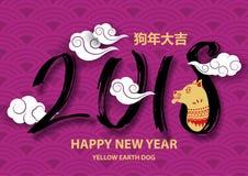 Szczęśliwy nowy rok 2018 Gratulacje na roku pies w C ilustracji