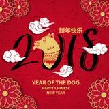 Szczęśliwy nowy rok 2018 Skład postacie z złotym psem royalty ilustracja