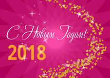 Szczęśliwy nowy rok w Rosyjskim języku Wakacyjna wektorowa ilustracja Fotografia Stock
