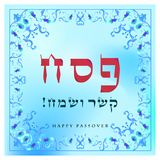 Szczęśliwy Passover powitania plakat Obrazy Stock