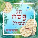 Szczęśliwy Passover powitania plakat Obraz Stock