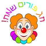 Szczęśliwy Purim royalty ilustracja