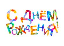 szczęśliwy urodziny Rosyjski język Trójgraniaści listy ilustracji