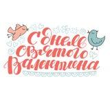 Szczęśliwy walentynki literowanie, tekst w rosjaninie Obraz Royalty Free