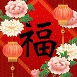 Szczęśliwych Chińskich nowego roku złota retro menchii peoni kwiatu wiosny i lampionu czerwona reliefowa przyśpiewka ilustracji