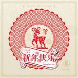szczęśliwego nowego roku chiński Obrazy Stock