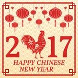 szczęśliwy chiński nowy rok 2017 Obraz Royalty Free