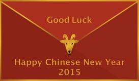 Szczęsliwa koperta – Szczęśliwy Chiński nowy rok Obrazy Stock