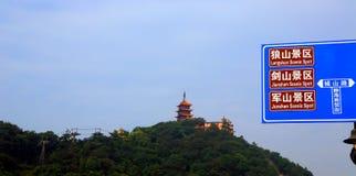 Szenische Stelle von langshan in Nantong, Jiangsu Provinz, China Stockfoto