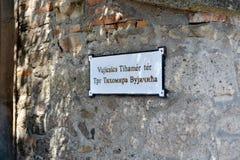 Szentendre hungary Le plat avec le nom de la rue photos libres de droits