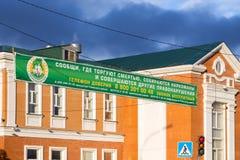 Sztandar dzwoni dla walki przeciw lekom Usman Rosja Obraz Stock
