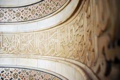sztuka islamska Zdjęcia Royalty Free