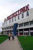 Sztuka Moskwa 2013 międzynarodowych sztuka jarmarku sztandarów Zdjęcia Royalty Free
