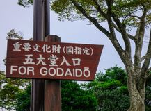 Szyldowa deska Godaido świątynia Obrazy Stock