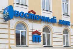 Szyldowego ` banka Wschodni ` na banka budynku wzdłuż Krasnoarmeyskaya ulicy w Veliky Ustyug, Vologda region Zdjęcie Royalty Free