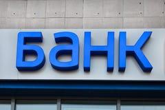 Szyldowy bank na budynku biurowym w Moskwa Fotografia Royalty Free
