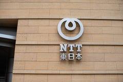 Télégraphe et téléphone du Nippon - logo de NTT, c'est une société de télécommunication japonaise siégée à Tokyo, Japon photographie stock libre de droits