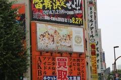 Tóquio de Akihabara, Japão Fotografia de Stock Royalty Free