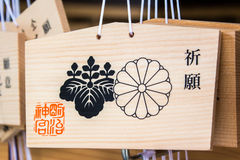 TÓQUIO, JAPÃO - 10 DE OUTUBRO DE 2015: Tabelas da oração do Ema em Meiji Jing Imagens de Stock Royalty Free