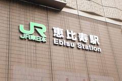Tóquio, japão, 01 25 2019; Estação de Ebisu imagem de stock royalty free