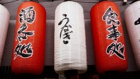 TÓQUIO, Japão - Sept 09 2018: As lanternas japonesas penduram acima da entrada do restaurante Logotipo tradicional do restaurante fotografia de stock
