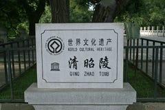 Túmulo de ZhaoLing foto de stock royalty free
