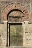 Tür der Moschee in Cordoba Lizenzfreie Stockbilder