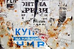 tła grunge starzy plakaty drzejący Ilustracja Wektor