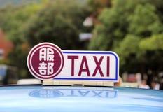 tło był jak może target694_0_ taxi use Fotografia Stock