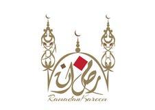 Tło dla świętego miesiąca Ramadan miesiąc zamocowanie w Muzułmańskiej społeczności ilustracji