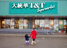 T&T Supermarket Royalty Free Stock Photo