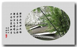 stock image of  bamboo with classical chinese poetry, traditional chinese painting style.