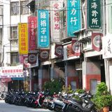 Taïwan-Straße stockbilder