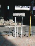 Tabellone per le affissioni della via Immagine Stock Libera da Diritti