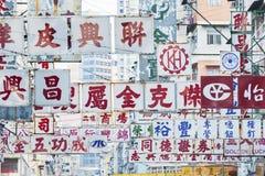 Tabelloni per le affissioni a Hong Kong Immagini Stock