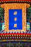 Tablero azul del Templo del Cielo en marco de oro Imagen de archivo