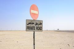 Tablero de la indicación del camino privado en Omán Imagen de archivo