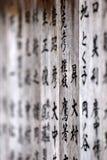 Tablero de madera de los rezos budistas en Japón Imagen de archivo