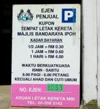 Tablero de publicidad de la cupón del estacionamiento de MBI Foto de archivo
