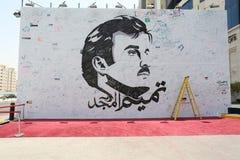 Tablero grande de la lealtad de Qatar Fotos de archivo