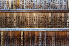 Tabletas de madera japonesas Foto de archivo