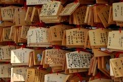 Tablettes japonaises de prière Images libres de droits