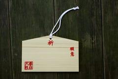 Tabuletas de madeira da oração em um fundo do santuário Imagem de Stock Royalty Free