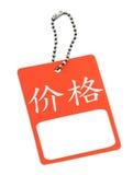 Tag com o chinês Fotos de Stock