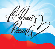 Tag von Russland 12 von Juni Stockbild