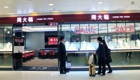 周tai fook在香港 免版税库存照片