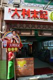 Tai Lei Loi Kei advertisement signs on a street in Macau Stock Photography